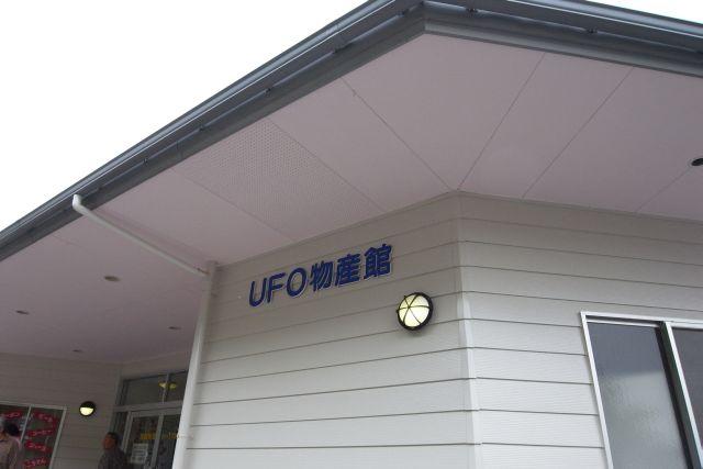 ufo19.jpg