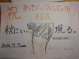 7月7日 あきにぃファンクラブ結成記念