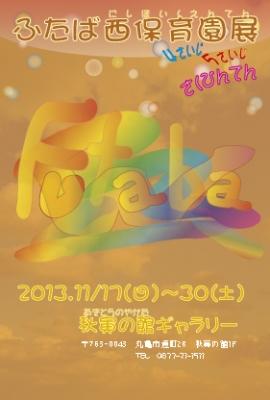 ふたば西保育園展2013DM