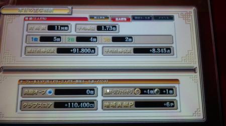 110129_160831_convert_20110129225910.jpg