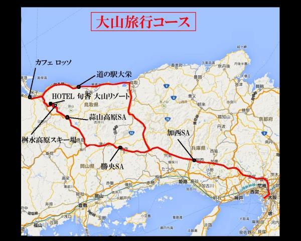 大山旅行コース_convert_20140102213310