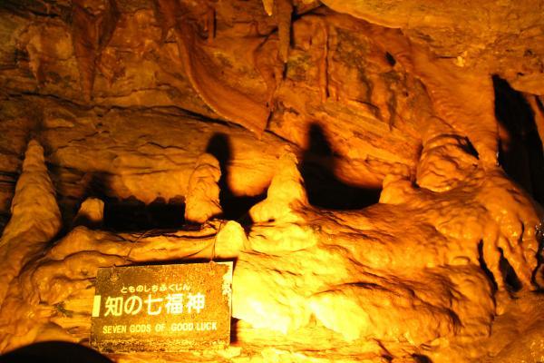 竜ヶ岩洞6