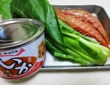 イカ缶と小松菜カルボナーラ 材料①
