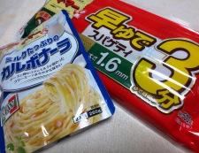 焼き鳥缶カルボナーラ 材料②
