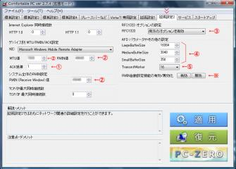 Confortable PC設定