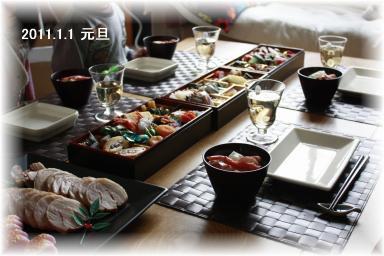 2011 お節料理