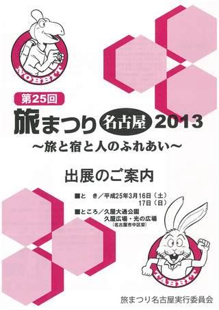 2013出展案内-thumb-320xauto-9460