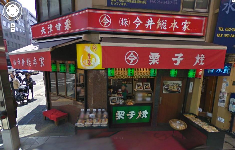 kurikoyaki.jpg