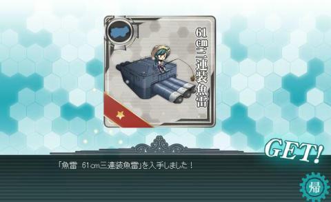艦コレ07654321