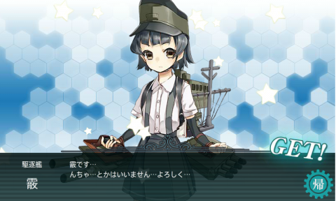 kancolle_130817_164500_01.png