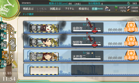 kancolle_131103_115401_01.png