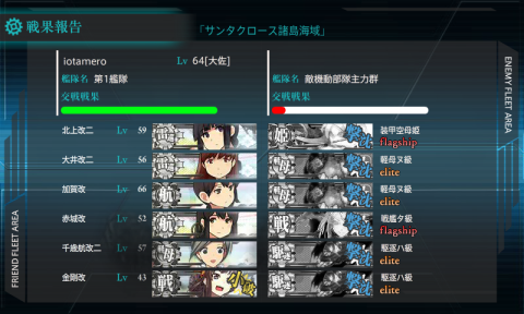 kancolle_131103_124541_01.png