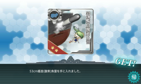 kancolle_131103_144956_01.png