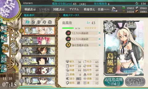 kancolle_131110_071555_01.png
