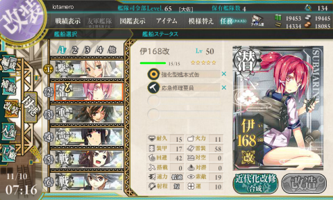 kancolle_131110_071630_01.png