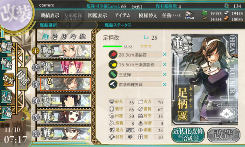 kancolle_131110_071735_01.png