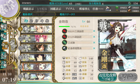 kancolle_131110_071900_01.png