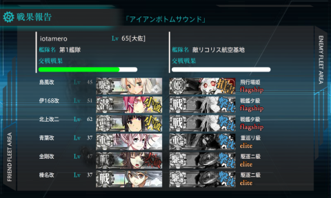 kancolle_131110_104600_01.png