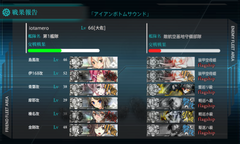 kancolle_131110_133257_01.png