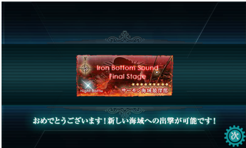 kancolle_131111_002144_01.png