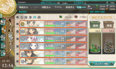 kancolle_131122_125420_01.png