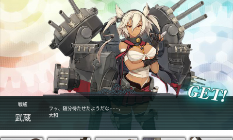 kancolle_131122_234151_01.png