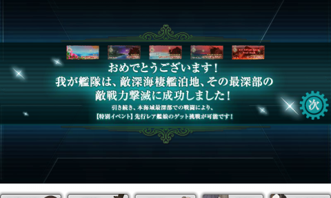 kancolle_131122_234208_01.png