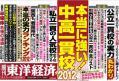週刊 東洋経済 2012年 4/21号