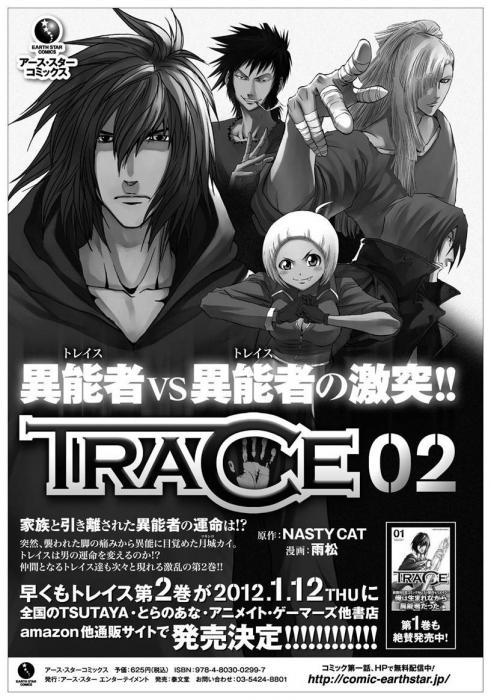 TRACE 02 ad