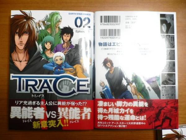 TRACE 第2巻の見本誌です