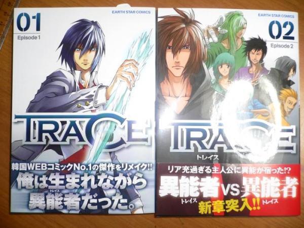 TRACE 1巻と2巻