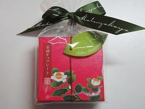 茶舗チョコレート-1