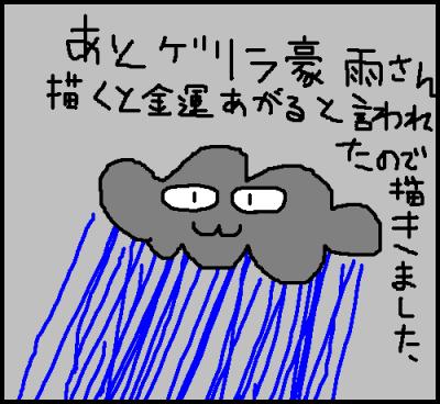 ゲリラ豪雨さん