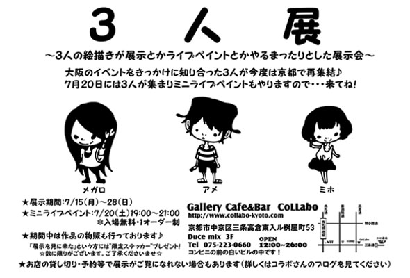 collabotenjifuraiyaa2.jpg