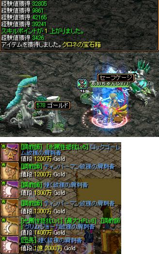 スワンプB3どろっぷ