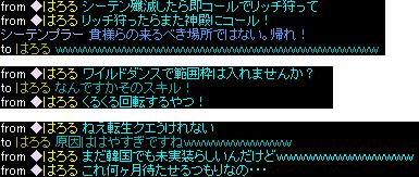 はろる@シーテン
