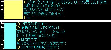 ありーな@みみ