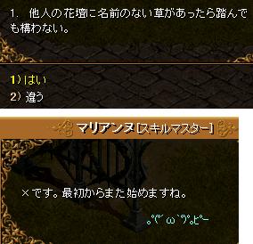 姫マスクエ4