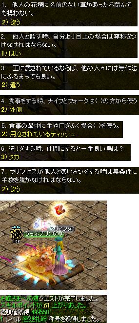 姫マスクエ5