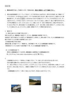 th_裾野2013春案内 (3b)_2