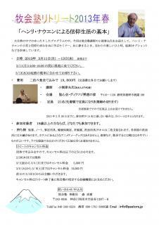 裾野2013春案内 (3)