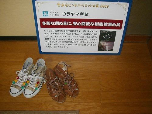 プニョットのスニカー(靴)、サンダル