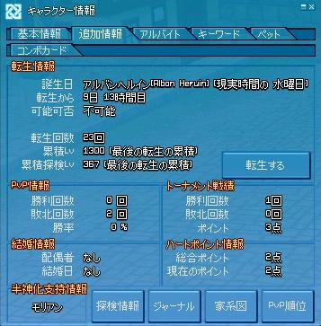 mabinogi_2011_05_30_002.jpg