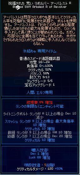 mabinogi_2011_06_01_002.jpg