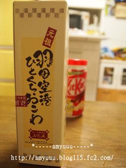 henedahitokuchiokowahako.jpg