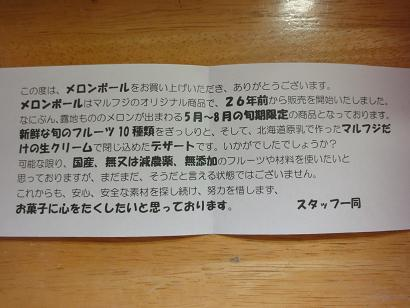 マルフジ@小松のメロンボール