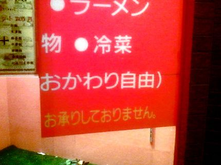 台湾料理 龍華 吉田本店
