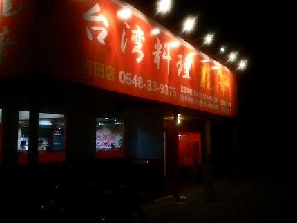 台湾料理 龍華 吉田本店 店の外観
