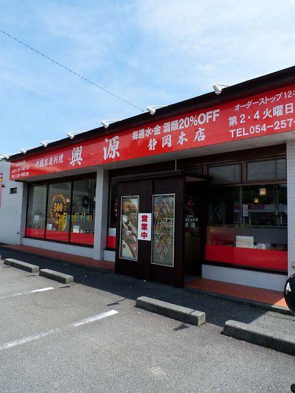 興源静岡店 店の外観