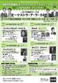20131124京都市交響楽団「和洋」